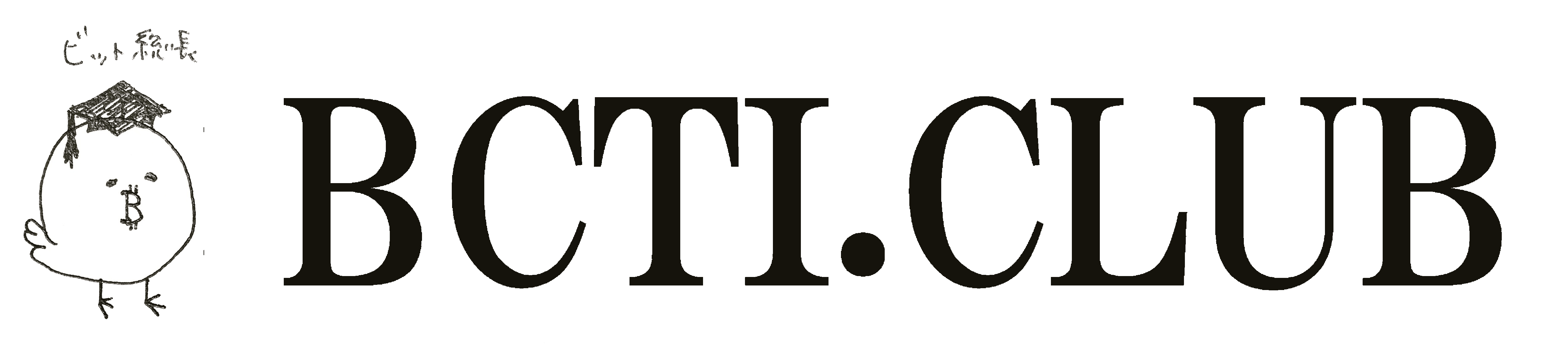 ビットコイン最新投資実践倶楽部 〜権利収入構築サポート